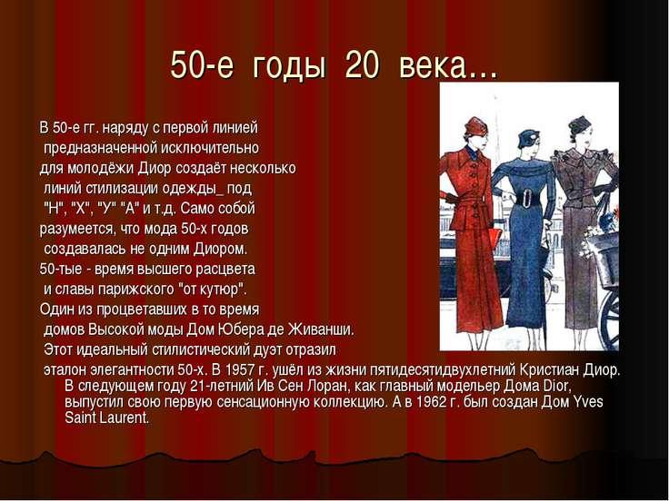 50-е годы 20 века… В 50-е гг. наряду с первой линией предназначенной исключит...
