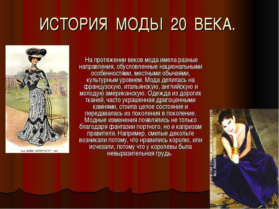 ИСТОРИЯ МОДЫ 20 ВЕКА. На протяжении веков мода имела разные направления, обус...