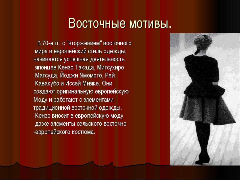 """Восточные мотивы. В 70-е гг. с """"вторжением"""" восточного мира в европейский сти..."""