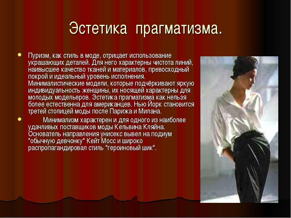 Эстетика прагматизма. Пуризм, как стиль в моде, отрицает использование украша...