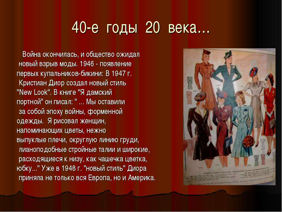 40-е годы 20 века… Война окончилась, и общество ожидал новый взрыв моды. 1946...