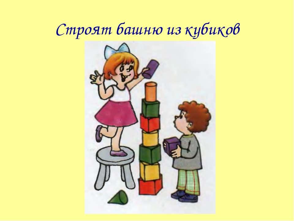 Строят башню из кубиков