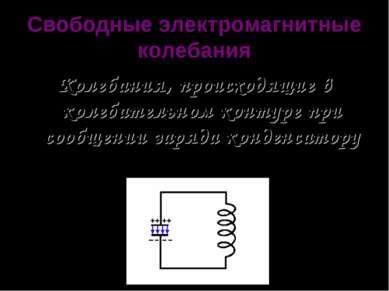 Свободные электромагнитные колебания Колебания, происходящие в колебательном ...