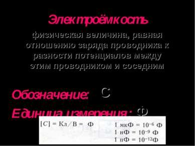 Электроёмкость Обозначение: Единица измерения: физическая величина, равная от...