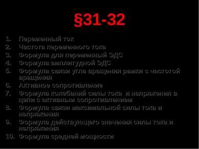 §31-32 Переменный ток Частота переменного тока Формула для переменный ЭДС Фор...