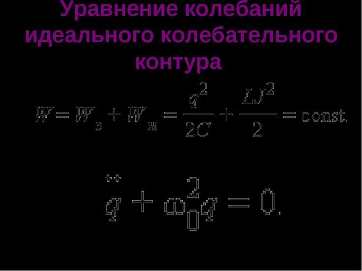 Уравнение колебаний идеального колебательного контура