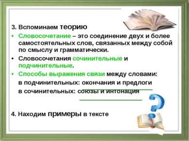 3. Вспоминаем теорию Словосочетание – это соединение двух и более самостоятел...
