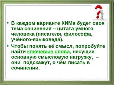 В каждом варианте КИМа будет своя тема сочинения – цитата умного человека (пи...