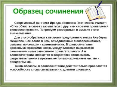 Образец сочинения Современный лингвист Ираида Ивановна Постникова считает: «С...