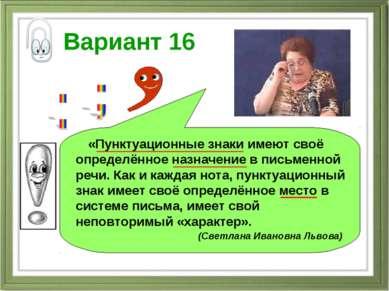 Вариант 16 «Пунктуационные знаки имеют своё определённое назначение в письмен...