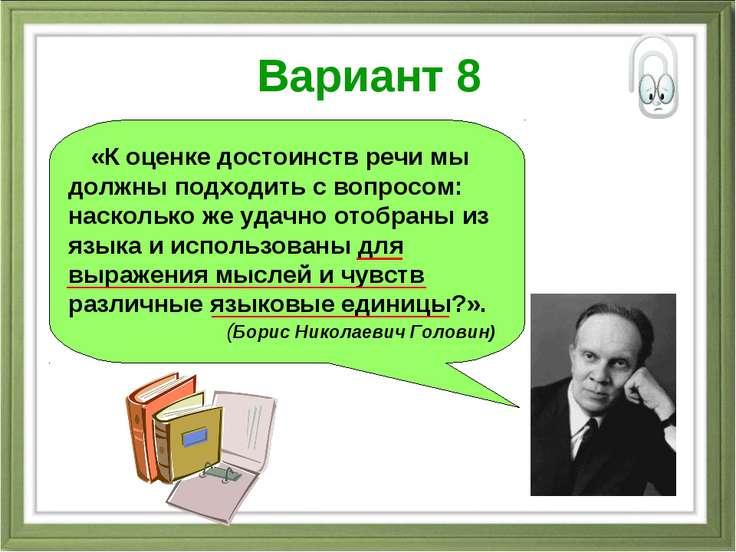 Вариант 8 «К оценке достоинств речи мы должны подходить с вопросом: насколько...