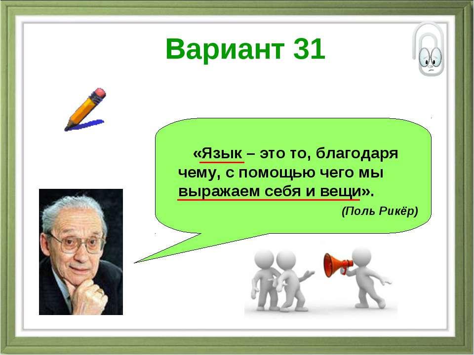 Вариант 31 «Язык – это то, благодаря чему, с помощью чего мы выражаем себя и ...