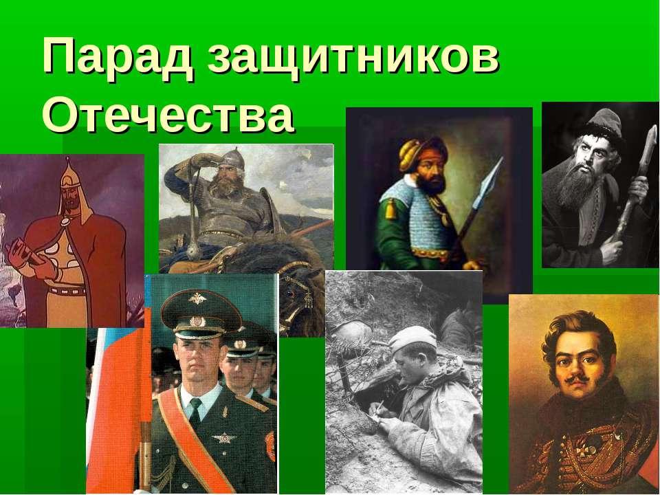 Парад защитников Отечества