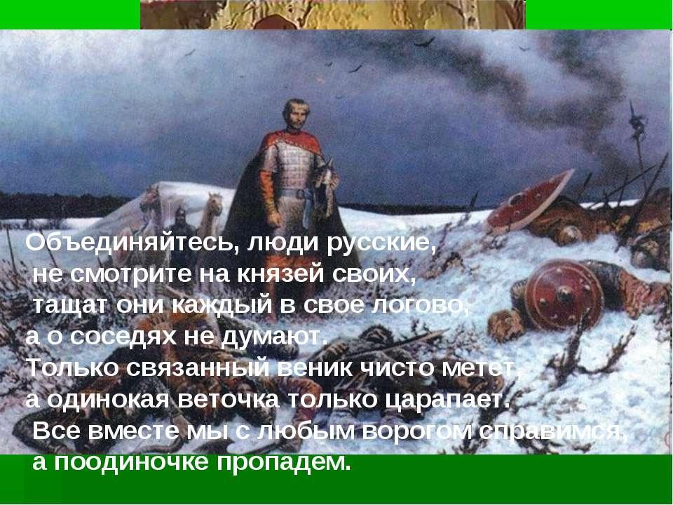 Объединяйтесь, люди русские, не смотрите на князей своих, тащат они каждый в ...