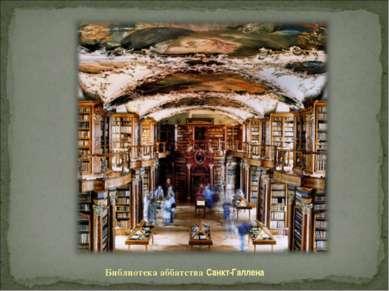 Библиотека аббатства Санкт-Галлена