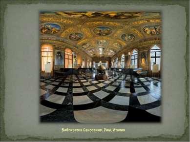 Библиотека Сансовино, Рим, Италия