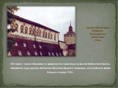 Здание библиотеки Кирилло-Белозерского монастыря 11век 500томов – таким собр...