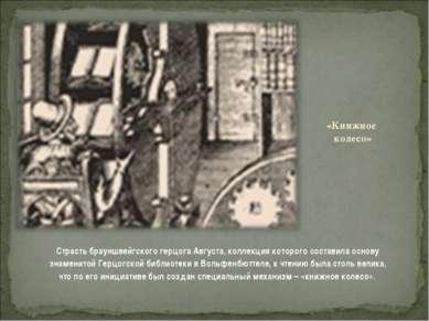 «Книжное колесо» Страсть брауншвейгского герцога Августа, коллекция которого ...