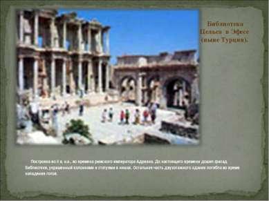 Библиотека Цельса в Эфесе (ныне Турция). Построена во II в. н.э., во вре...