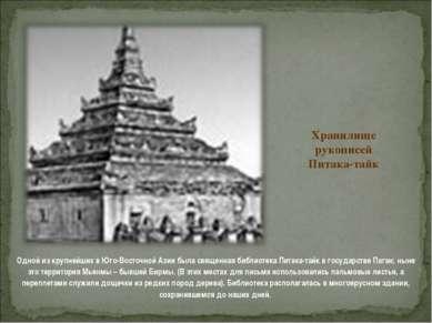 Хранилище рукописей Питака-тайк Одной из крупнейших в Юго-Восточной Азии была...