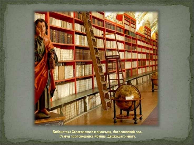 Библиотека Страховского монастыря, богословский зал. Статуя проповедника Иоан...