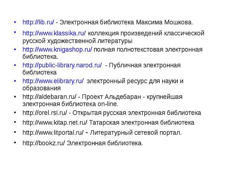 http://lib.ru/ - Электронная библиотека Максима Мошкова. http://www.klassika....