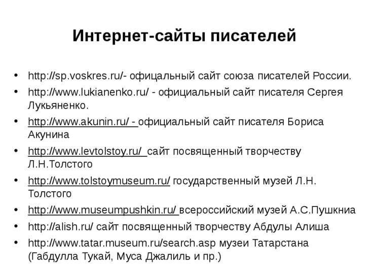 Интернет-сайты писателей http://sp.voskres.ru/- офицальный сайт союза писател...