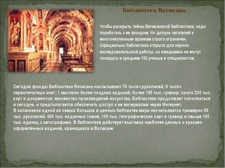 Библиотека Ватикана. Чтобы раскрыть тайны Ватиканской Библиотеки, надо порабо...