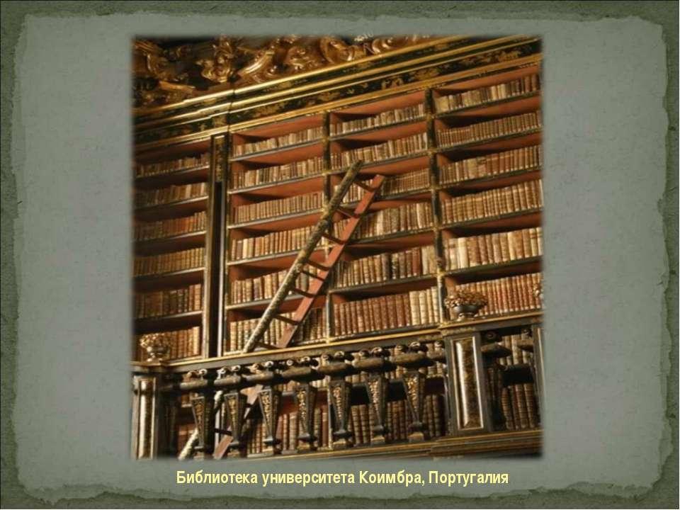 Библиотека университета Коимбра, Португалия