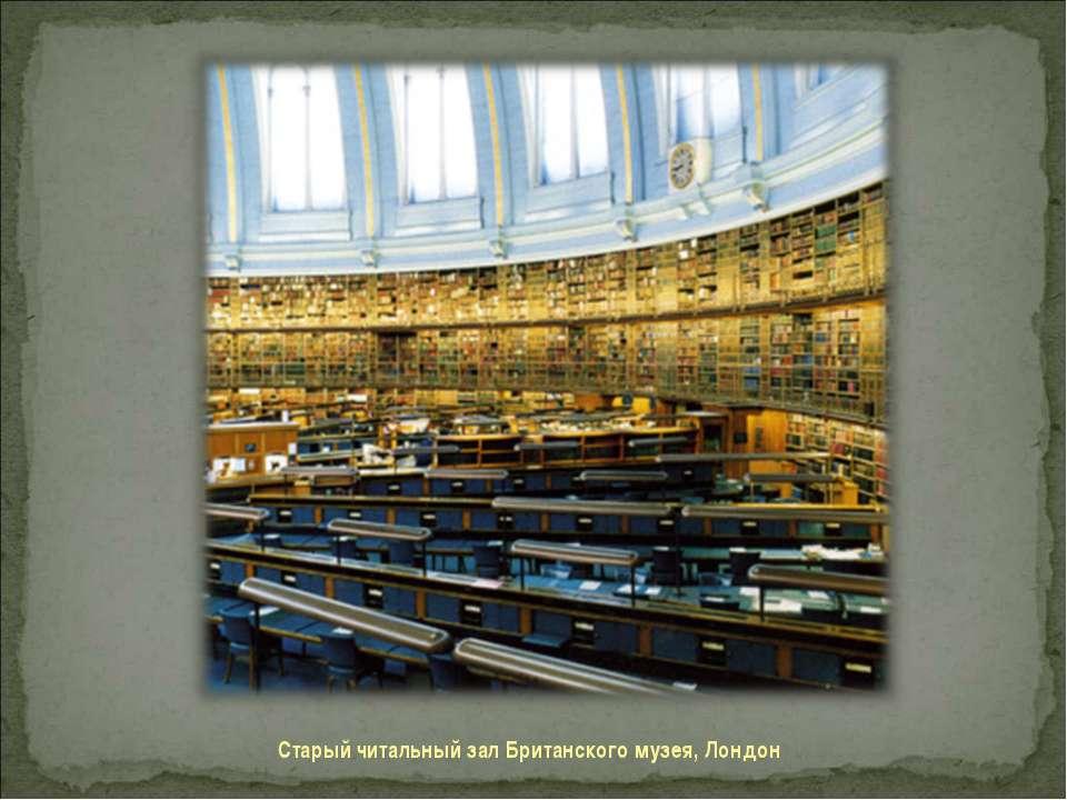 Старый читальный зал Британского музея, Лондон