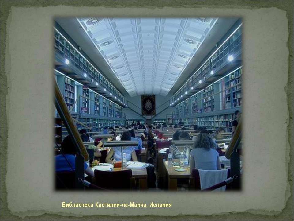 Библиотека Кастилии-ла-Манча, Испания