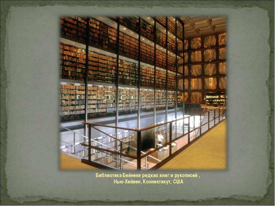Библиотека Бейнеке редких книг и рукописей , Нью-Хейвен, Коннектикут, США