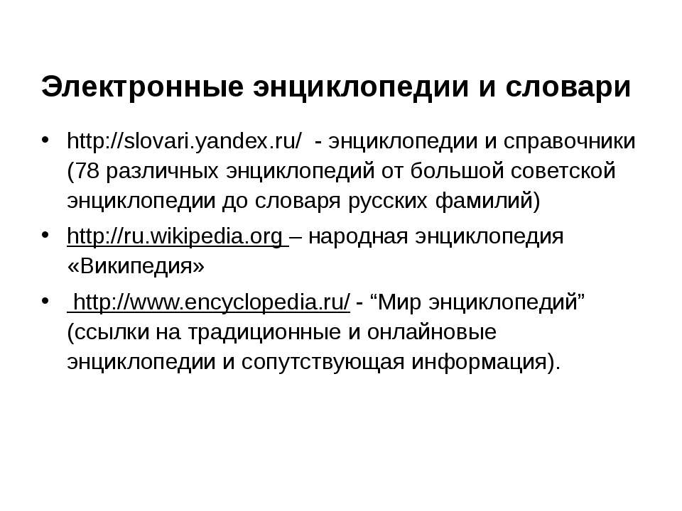Электронные энциклопедии и словари http://slovari.yandex.ru/ - энциклопедии и...