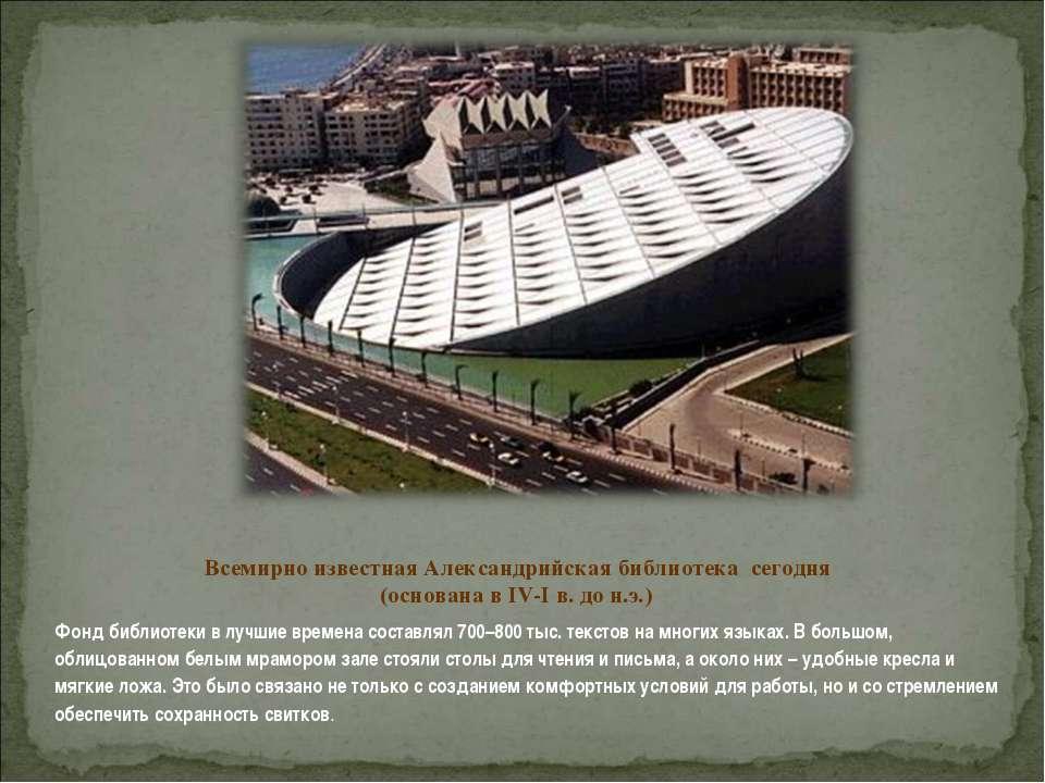 Всемирно известная Александрийская библиотека сегодня (основана в IV-I в. до ...
