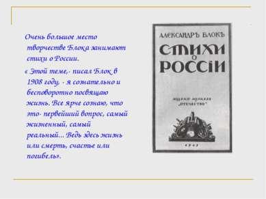 Очень большое место творчестве Блока занимают стихи о России. « Этой теме,- п...