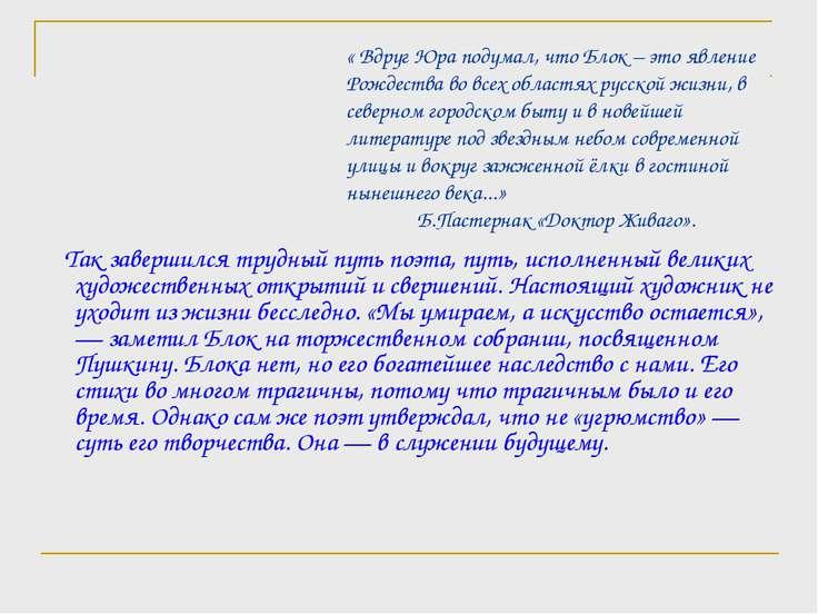 « Вдруг Юра подумал, что Блок – это явление Рождества во всех областях русско...