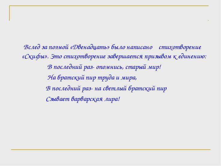 Вслед за поэмой «Двенадцать» было написано стихотворение «Скифы». Это стихотв...