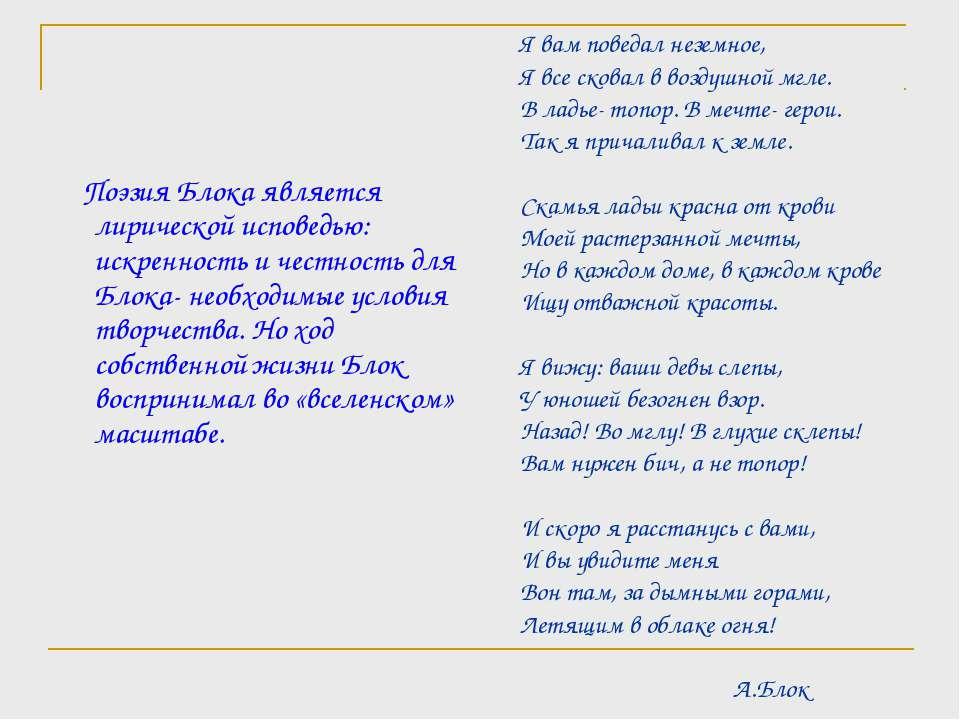 Поэзия Блока является лирической исповедью: искренность и честность для Блока...