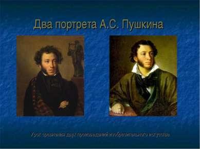 Два портрета А.С. Пушкина Урок сравнения двух произведений изобразительного и...