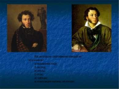 Как воплощает свой замысел каждый из художников? а) выражение лица; б) взгляд...