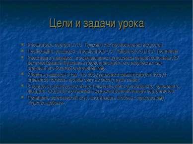 Цели и задачи урока Рассмотреть портреты А.С. Пушкина как произведения искусс...