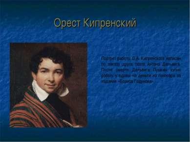 Орест Кипренский Портрет работы О.А. Кипренского написан по заказу друга поэт...