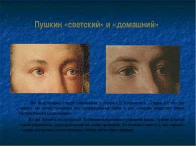 Пушкин «светский» и «домашний» «Вот поэт Пушкин, – писал современник о портре...