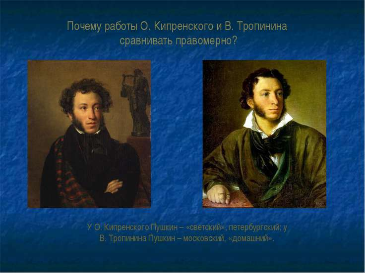 У О. Кипренского Пушкин – «светский», петербургский; у В. Тропинина Пушкин – ...