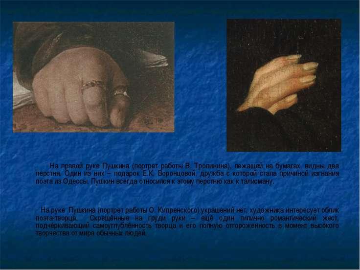 На правой руке Пушкина (портрет работы В. Тропинина), лежащей на бумагах, вид...
