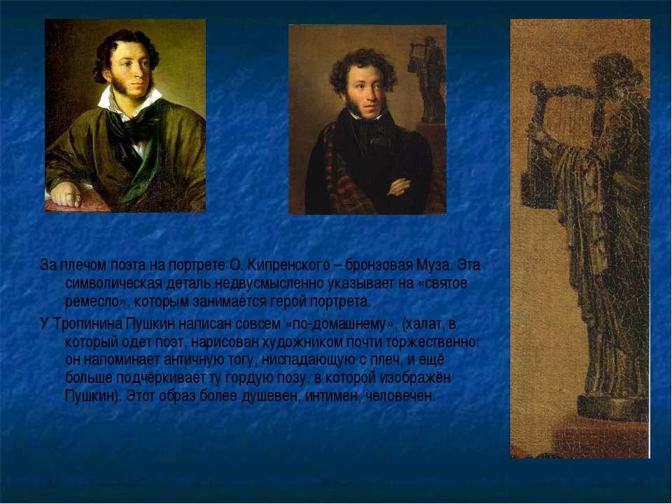 За плечом поэта на портрете О. Кипренского – бронзовая Муза. Эта символическа...