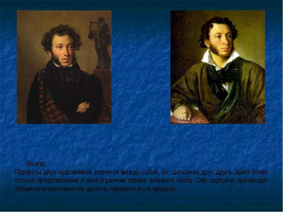 Вывод. Портреты двух художников разнятся между собой, но, дополняя друг друга...
