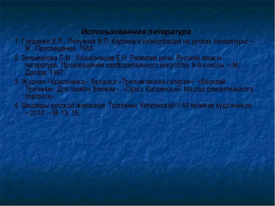 Использованная литература 1. Глущенко Е.Л., Полуянов В.П. Картина и иллюстрац...