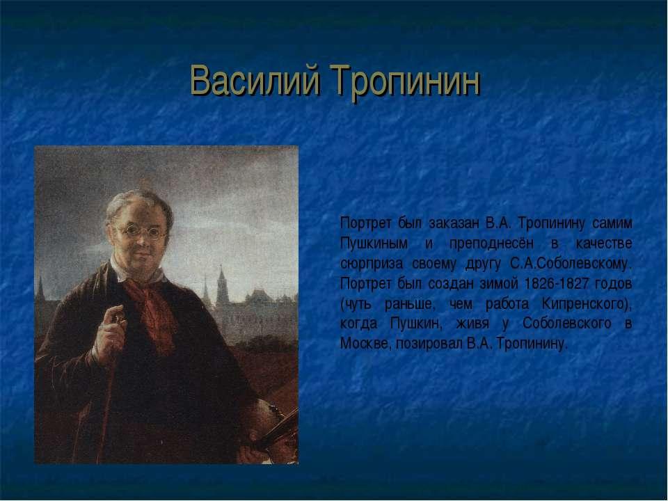 Василий Тропинин Портрет был заказан В.А. Тропинину самим Пушкиным и преподне...