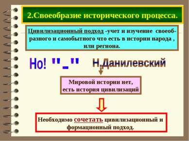 2.Своеобразие исторического процесса. Цивилизационный подход -учет и изучение...